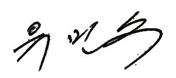 유민수-서명-2017-03.png